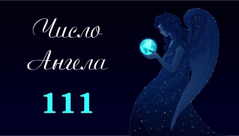 Число Ангела 111