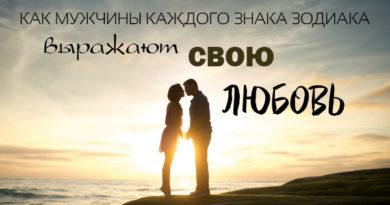 Как мужчины каждого знака Зодиака выражают свою любовь