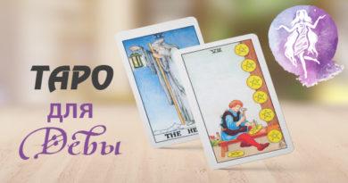 Таро для Девы: какие карты Таро соответствуют Деве?
