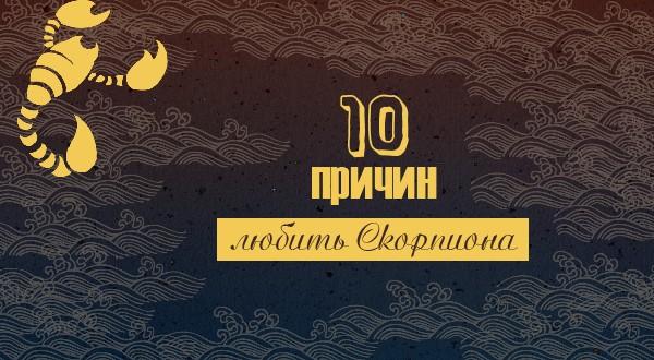 10 причин любить Скорпиона