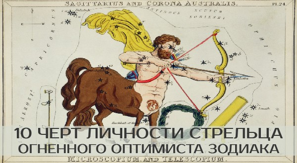черты характер стрелец огненный знак зодиака