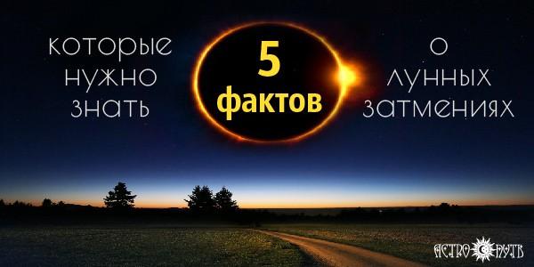 5 фактов, которые нужно знать о лунных затмениях