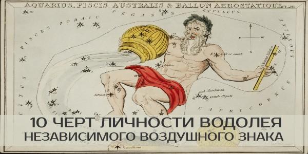 знак зодиака водолей черты личности
