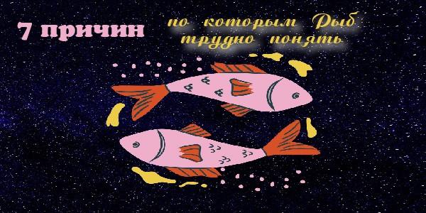 причины по которым рыбы трудно понять