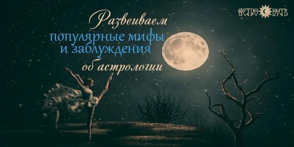 мифы и заблуждения об астрологии