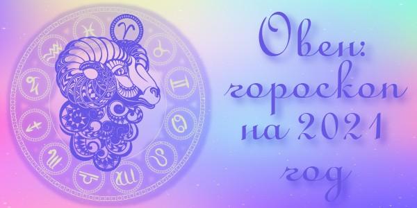 гороскоп 2021 год овен