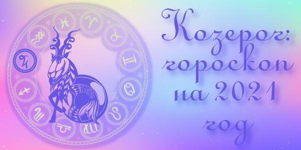 гороскоп 2021 год козерог