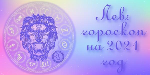 гороскоп 2021 год лев