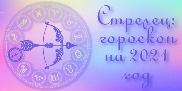 гороскоп 2021 год стрелец