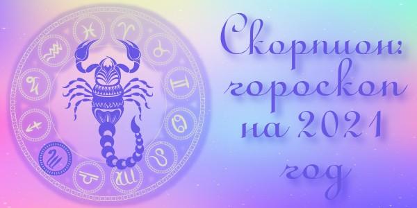 гороскоп 2021 год скорпион