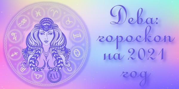 гороскоп 2021 год дева