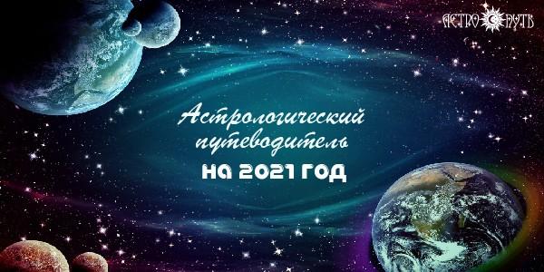 астрология 2021 чего ждать