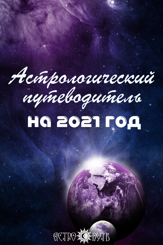 астрология 2021 год прогноз