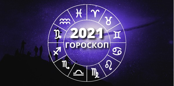 гороскоп 2021 год