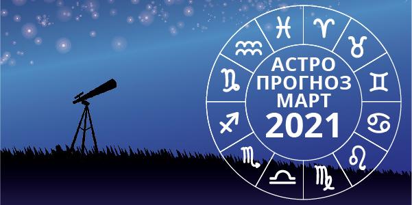 гороскоп март 2021