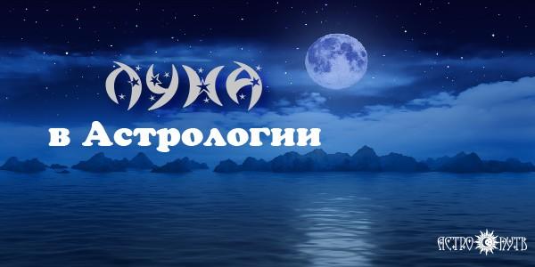 что значит луна в астрологии