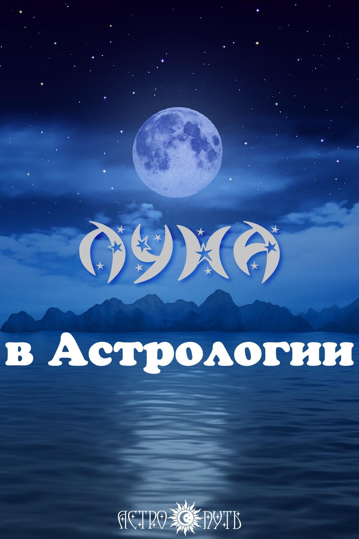 луна в астрологии значение