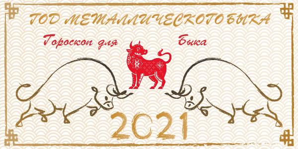 китайский гороскоп 2021 бык