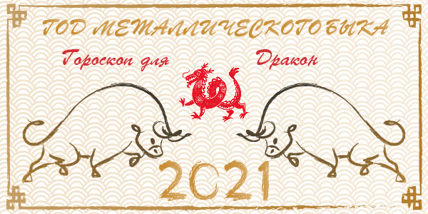 китайский гороскоп 2021 дракон