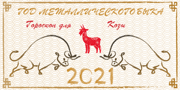 китайский гороскоп 2021 коза