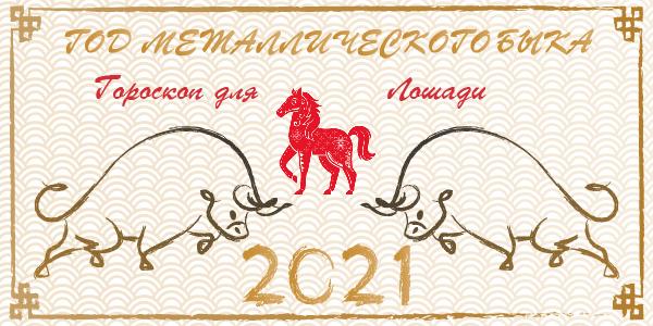 китайский гороскоп 2021 лошадь