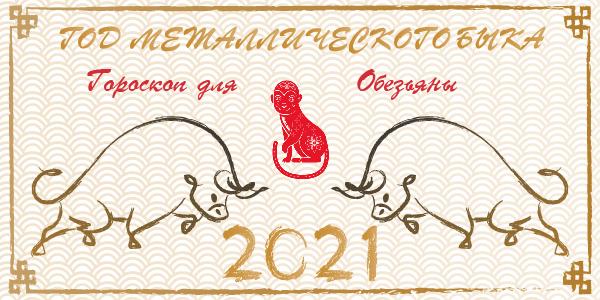 китайский гороскоп 2021 обезьяна