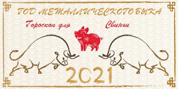 китайский гороскоп 2021 свинья