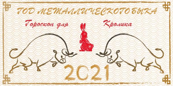 китайский гороскоп 2021 кролик