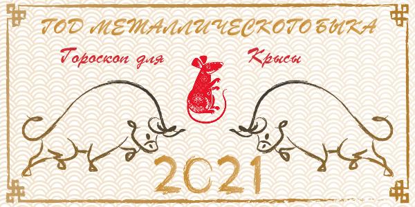 китайский гороскоп 2021 крыса