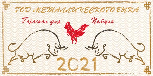 китайский гороскоп 2021 петух