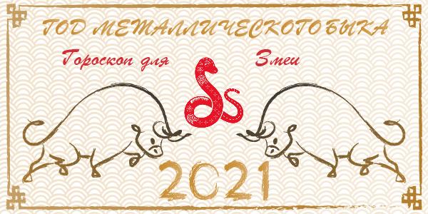 китайский гороскоп 2021 змея
