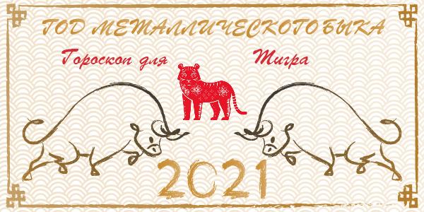 китайский гороскоп 2021 тигр
