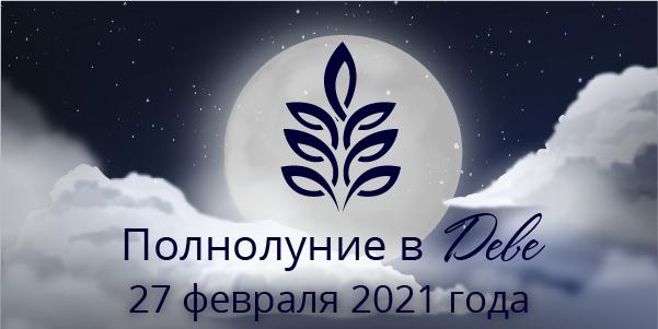 полнолуние дева февраль 2021