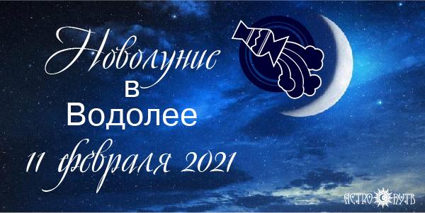 новолуние февраль 2021
