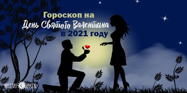 гороскоп день святого валентина
