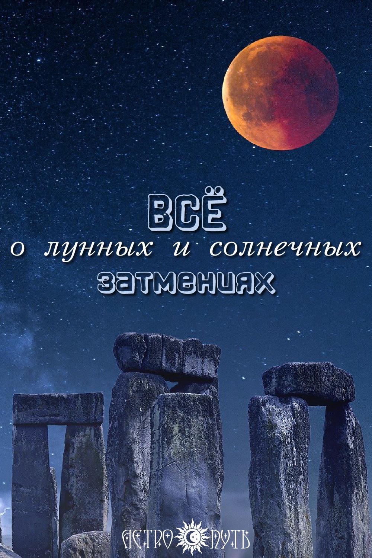история затмений астрология