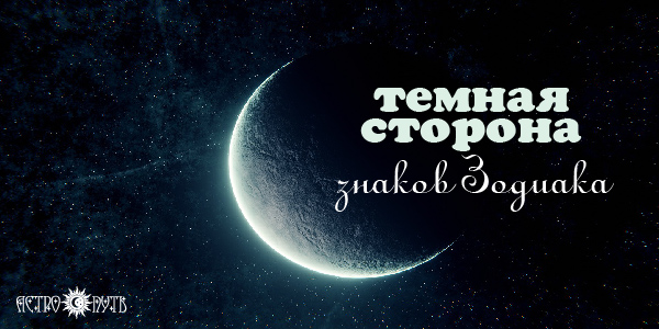 знаки зодиака темная сторона