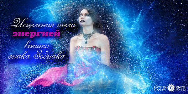 энергия знаки зодиака