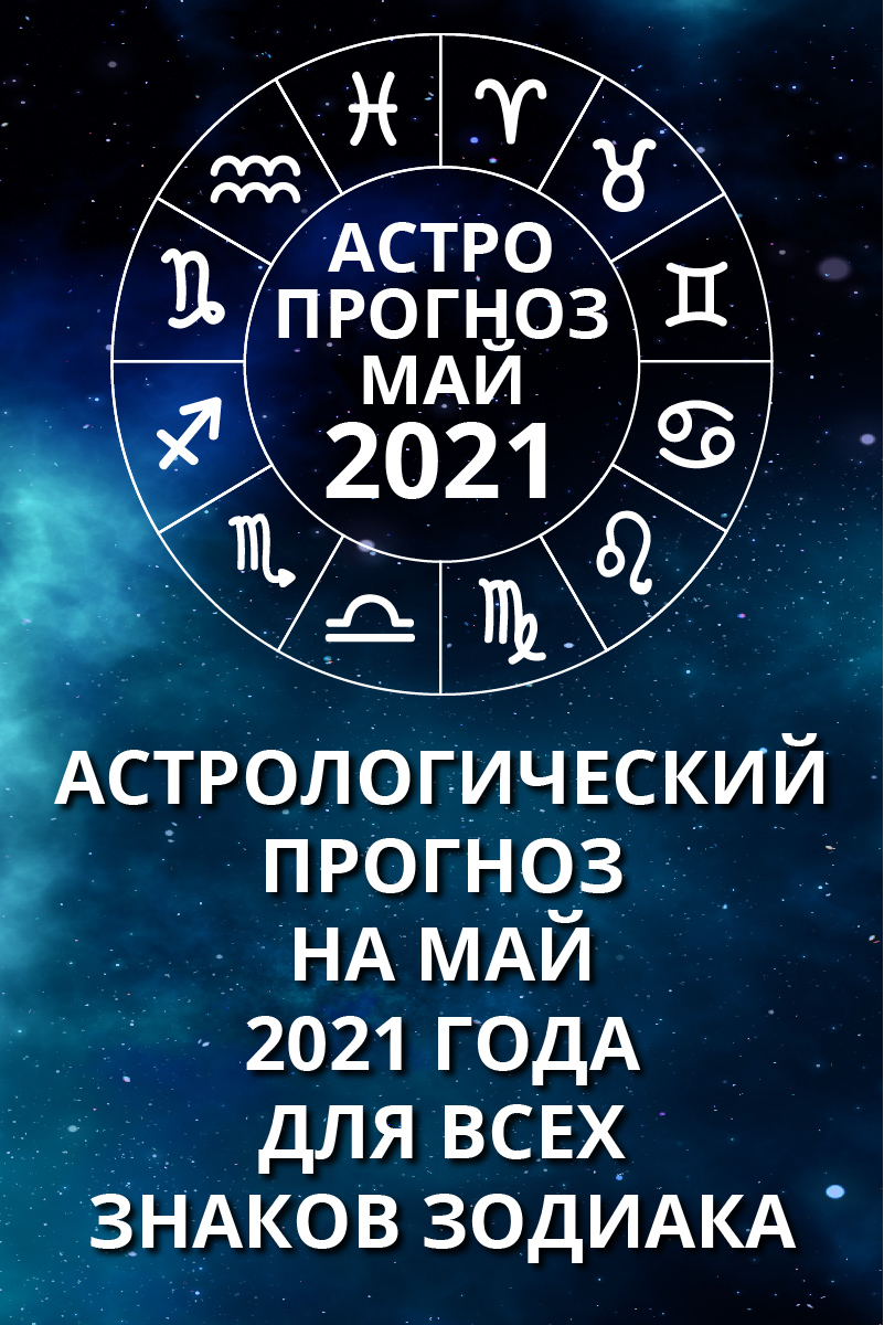 гороскоп май 2021