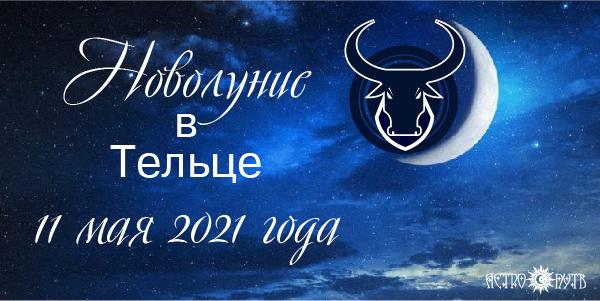 новолуние май 2021 телец