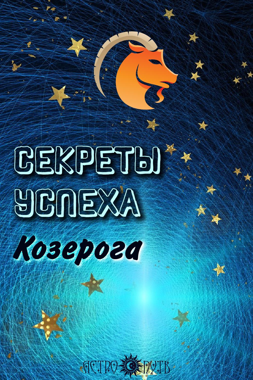 астрология успех козерог