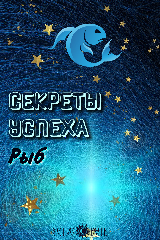 астрология успех рыбы