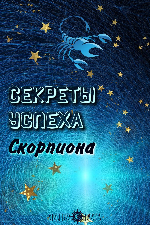 астрология успех скорпион