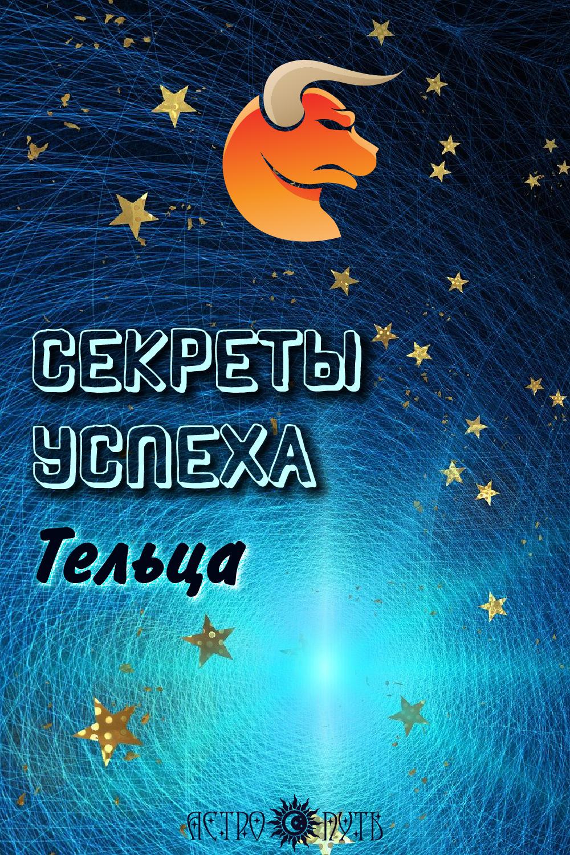 астрология успех телец