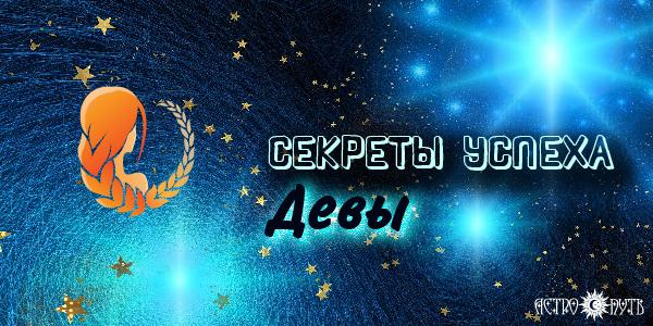 астрология успех дева секреты