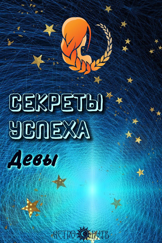 астрология успех дева