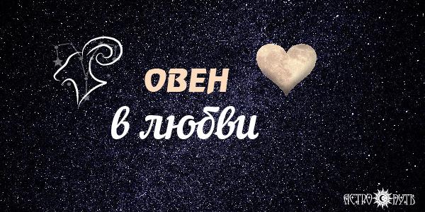 любовь в жизни овна
