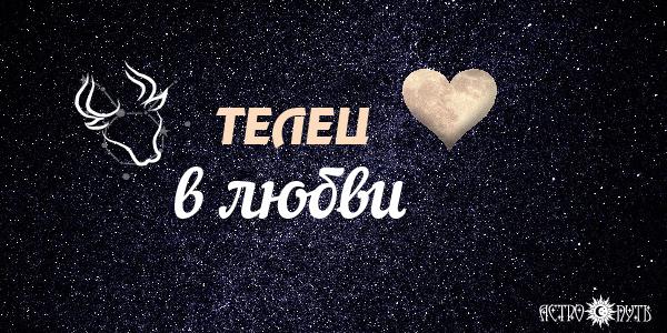 любовь в жизни тельца