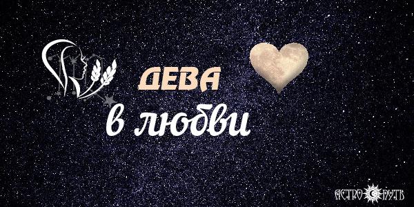 любовь в жизни девы