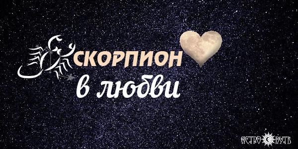 любовь в жизни скорпиона